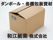 和江紙業 株式会社