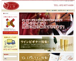 ワールドワイン大塚