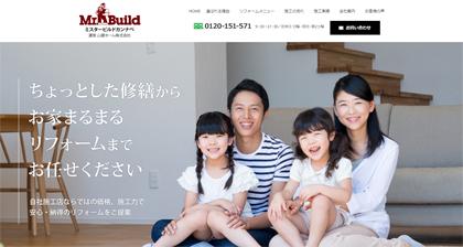 山建ホーム 株式会社