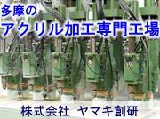 株式会社 ヤマキ創研