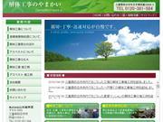 株式会社 山本組興業