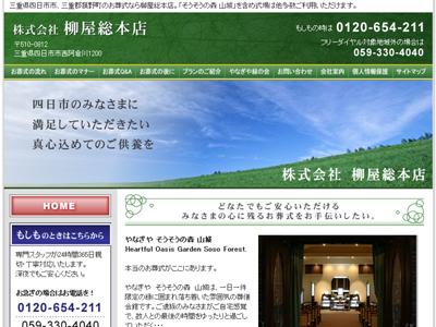 株式会社 柳屋総本店
