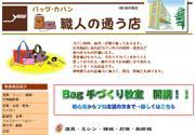 (株)安井商店