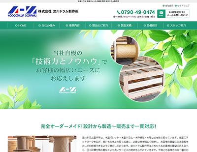 株式会社 淀川ドラム製作所