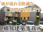 横井建築事務所
