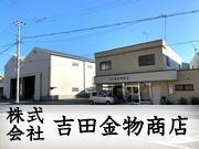 株式会社 吉田金物商店
