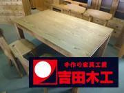 有限会社 吉田木工所