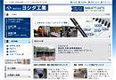 株式会社 ヨシダ工業