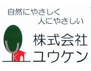 株式会社 ユウケン