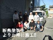 Y.K.inc 株式会社 ユウキ建装
