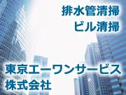 東京エーワンサービス株式会社