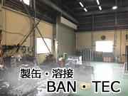 BAN・TEC