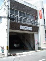 株式会社 防災センター