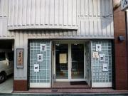 (株)長谷川紙店