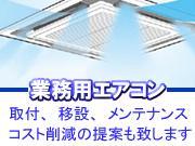 岡山エアコンサービス