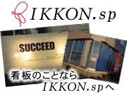 株式会社 IKKON.sp