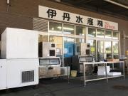 伊丹水産 株式会社