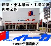 有限会社 伊藤嘉商店