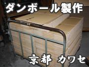 京都カワセ