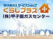 株式会社 甲子園ガスセンター