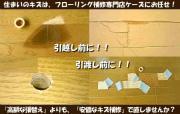 フローリング補修張替えリフォームin大阪 ケーズ