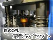 株式会社 京都ダイセット