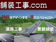 舗装工事.com