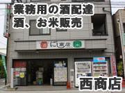 株式会社 西商店