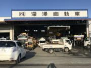 株式会社 深澤自動車修理工場