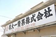 堺大一青果 株式会社