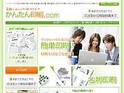 かんたん印刷.com(運営:有限会社 三協印刷)