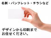 佐々木印刷