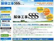 埼玉の解体工事業者 解体工事SSS(スリーエス)