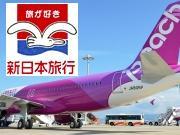 株式会社 新日本旅行