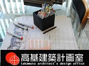 高基建築計画室