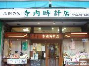 寺内時計店