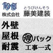 株式会社 藤美建装(とうびけんそう)
