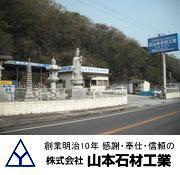 株式会社 山本石材工業