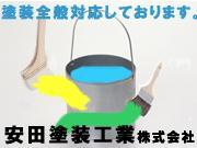 安田塗装工業 株式会社