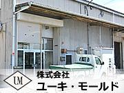 株式会社 ユーキ・モールド